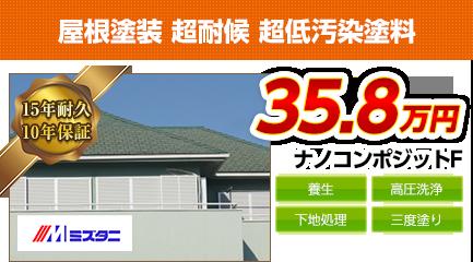 千葉県の屋根塗装料金 ナノコンポジットF 15年耐久