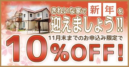 外壁塗装、屋根塗装で新年を気持ちよくお迎えください!